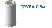 Труба (0.8mm) 0.5м, н/н ф130/200