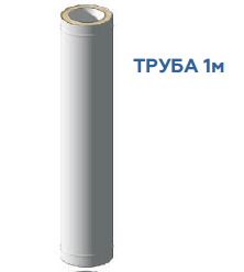 Труба (0.5mm) 1м, н/н ф200/260